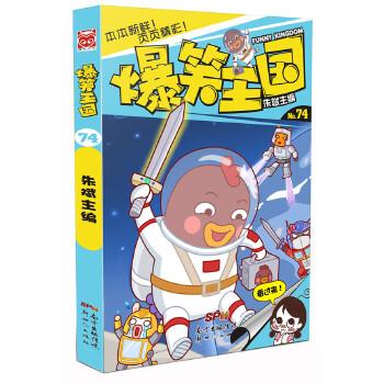 爆笑王国74 (外星探秘!爆笑直播世界未解之谜!《爆笑王国》朱斌主编,让孩子能说会道幽默起来!)