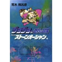 ジョジョの奇妙な冒� 43 日文原版