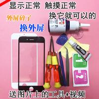 适用iphone6 plus/6s/6p/5/5S/4s苹果7/7PLSU屏幕玻璃外屏盖板换