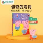 #凯迪克图书 peppa pig 小猪佩奇 Peppa's First Pet 佩奇的宠物 英文原版绘本 英语启蒙
