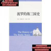 【二手旧书9成新】波罗的海三国史9787500082415