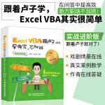 Excel VBA跟卢子一起学 早做完,不加班 (实战进阶版)