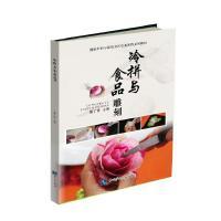 冷拼与食品雕刻 蔡广程