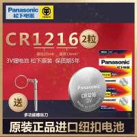 松下电池 CR1216纽扣电池锂离子3V卡西欧CASIO手表遥控器车钥匙电子 扁形扣式小电池原装进口 锂电池