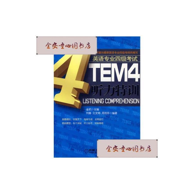 【旧书二手书9成新】英语专业四级考试:TEM4听力特训(附光盘?