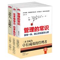 畅销套装2018-三本书成为卓有成效的管理者(套装三册)管理的常识+左手领导力,右手执行力+三分管人,七分做人