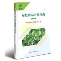 绿色食品申报指南―茶叶卷
