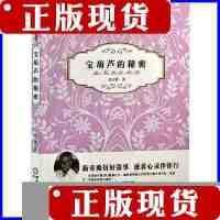 【二手旧书九成新文学】新概念 ・新课标 ・新阅读:宝葫芦的秘密