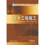 全国高等院校土建类专业实用型规划教材 土木工程施工