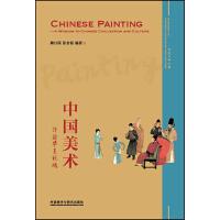 中国美术-体验华夏视魂