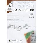 音乐心理――21世纪音乐教育丛书(修订版)