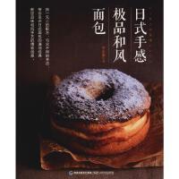 日式手感*和风面包 福建科学技术出版社