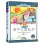诸子百家故事 书 二十一世纪出版社 彩图注音版新课标小学生语文丛书适合6-9-10岁儿童阅读文学书籍一二三年级