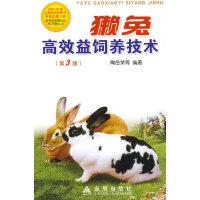 獭兔高效益饲养技术第3版