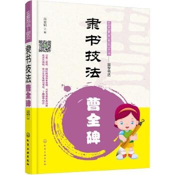 隶书技法(pdf+txt+epub+azw3+mobi电子书在线阅读下载)