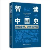 智读中国史:趣解盛世、治世与中兴