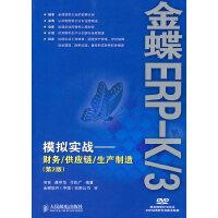 金蝶ERP-K/3模拟实战――财务/供应链/生产制造(第2版)