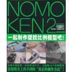 NOMOKEN2 野本宪一研究所 一起制作塑胶比例模型吧!