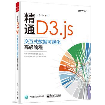 精通D3.js:交互式数据可视化高级编程一本完整系统的D3.js教程