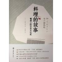 料理的故事――餐桌上的日本文化史