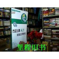 【二手旧书9成新】方正飞腾4.1排版应用教程 /高萍编著 科学出版?