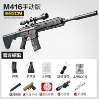 m416突击步抢吃鸡玩具枪qbz95式电动连发水晶弹98kak47六一儿童节礼物 M416手动简配(加装消音器+背带