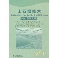 土石坝技术 2012年论文集
