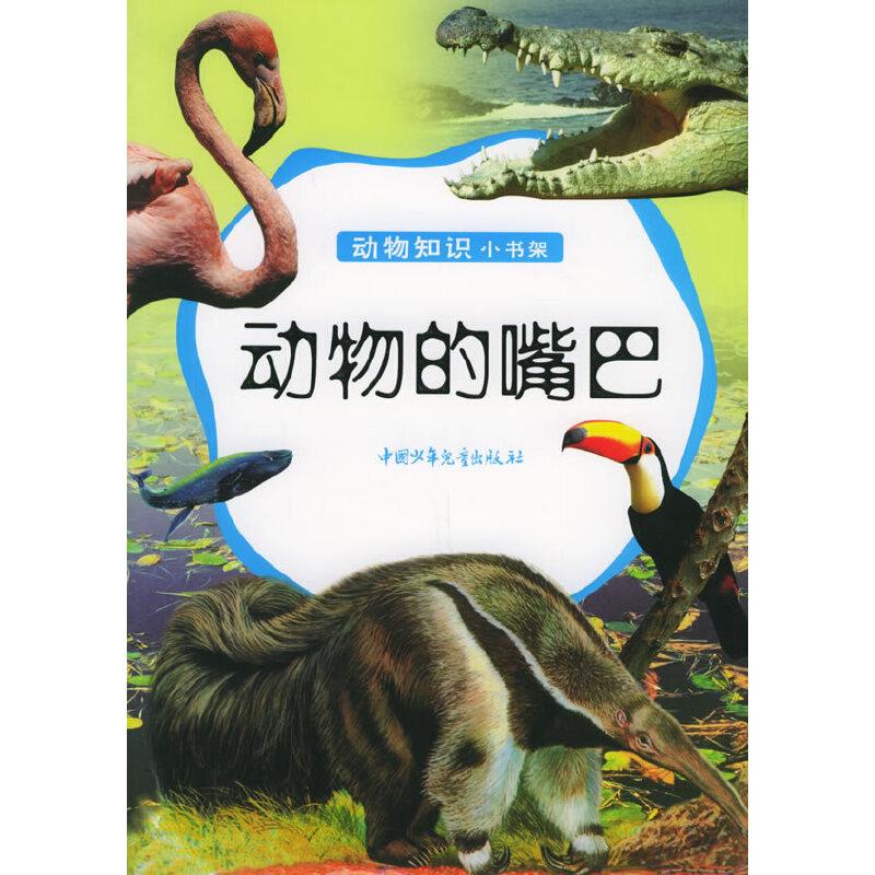 动物的嘴巴——动物知识小书架