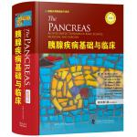 胰腺疾病基础与临床 原书第3版 典藏版 中国科学技术出版社