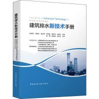 建筑排水新技术手册 中国建筑工业出版社