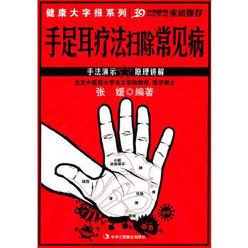 健康大字报系列:手足耳疗法扫除常见病