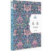 北岛诗精编:名家经典诗歌系列
