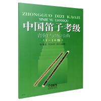 中国笛子考级音阶与练习曲(1---10级)