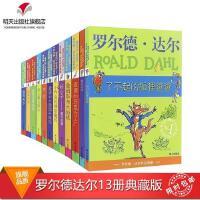 罗尔德・达尔作品典藏系列13册全套查理和巧克力工厂好心眼儿巨人了不起的狐狸爸爸 儿童文学四五六年级课外书少儿图书籍