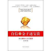 【二手旧书九成新】自信比金子还宝贵韩三奇中国方正出版社978780216