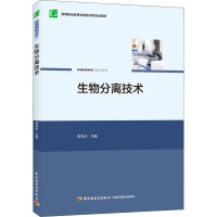 生物分离技术 中国轻工业出版社
