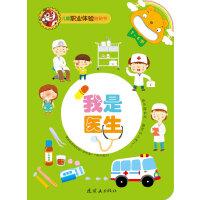 儿童职业体验贴贴书:(2-6岁)我是医生