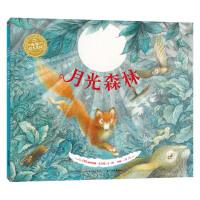 海豚绘本花园:月光森林(平)