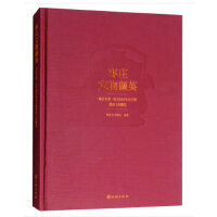 枣庄文物撷英――枣庄市第一次全国可移动文物普查工作概览