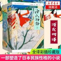 源氏物语(全2册)全译彩插珍藏版 流传千年的爱之物语,了解日本文化不可错过的经典读物。