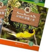【二手旧书8成新】动物的温馨小家 玛丽・伊丽莎白・扎尔茨曼 中国青年出版 9787515344973
