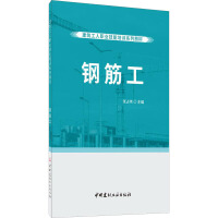 钢筋工 中国建材工业出版社