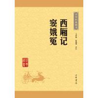 西厢记・窦娥冤:中华经典藏书(升级版)