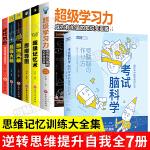 考试脑科学全7册 超级学习力+超级记忆术+思维风暴+最强大脑+ 思维导图+逆转思维+记忆力训练法逆转思维高效提高大脑记忆