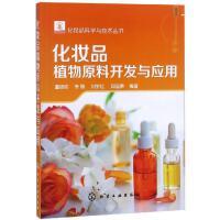 化妆品植物原料开发与应用/化妆品科学与技术丛书 化学工业出版社