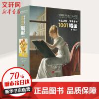 有生之年一定要看的1001幅画 中国画报出版社