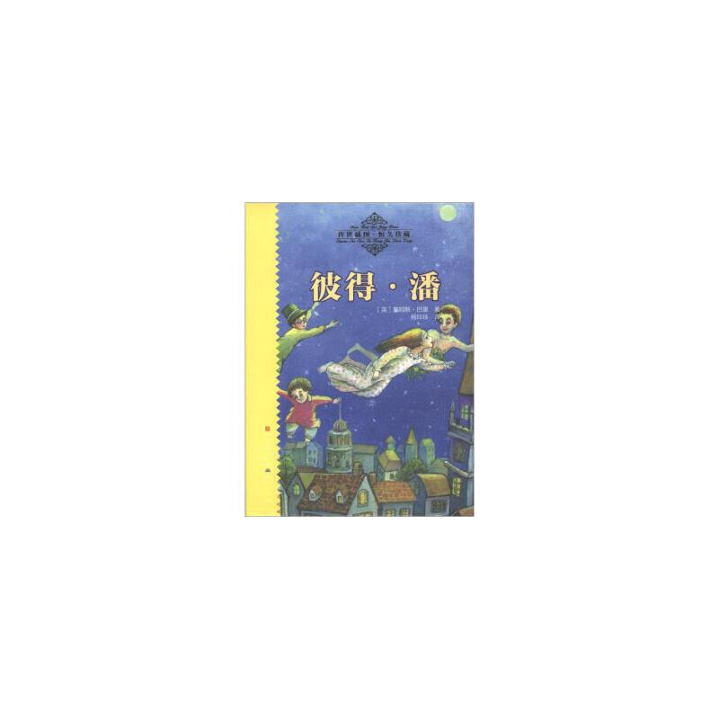 天天读经典 世界儿童文学名著精读本:彼得 潘(传世插图 恒久珍藏) 9787501605712