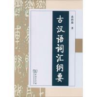 古汉语词汇纲要 商务印书馆