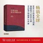 牛津高阶英汉双解词典(第8版)软精装