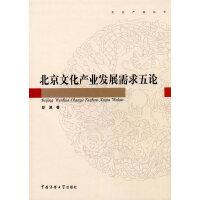 北京文化产业发展需求五论